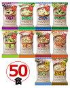 おまけ付!アマノフーズ いつものおみそ汁 10種類50食セット (フリーズドライ 即席 味噌汁)【ラッピング対応可】[I50][am]【送料無料】