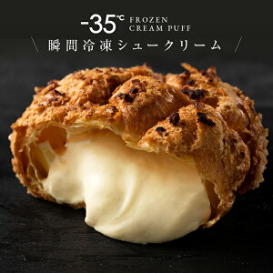 -35℃ フローズンシュークリーム milk スイーツ デザート -35度 お取り寄せスイーツ 北海道産生クリーム 生クリーム専門店 ミルク