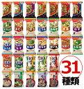 おまけ付!アマノフーズ みそ汁 31種類31食セット (フリーズドライ 味噌汁 1ヶ月)【ラッピング対応可】[am]【送料無料】【タイムセール】