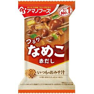 【アマノフーズのフリーズドライ味噌汁】いつものおみそ汁 赤だし(なめこ)(10食入り) 即席 インスタント[am]
