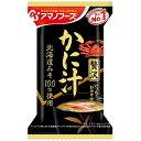【アマノフーズのフリーズドライ味噌汁】いつものおみそ汁贅沢 かに汁(10食入り) 即席 インスタント[am]