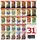おまけ付!アマノフーズ おみそ汁 31種類31食セット フリーズドライ 味噌汁 1ヶ月 みそ汁【ラッピング対応可】[am]【送料無料】【タイムセール】