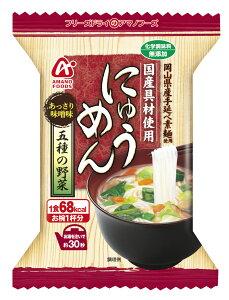 【アマノフーズのフリーズドライ】にゅうめん 五種の野菜(4食入り) 即席 インスタント[am]
