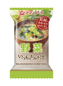 【アマノフーズのフリーズドライ味噌汁】いつものおみそ汁 野菜(10食入り) 即席 インスタント[am]