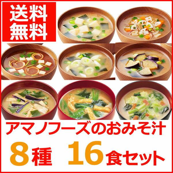 【送料無料】アマノフーズのフリーズドライおみそ汁 8種セット(各2食)16食 味噌汁【ラッピング不可】