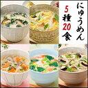【アマノフーズ】にゅうめん5種類お買得セット 【各4食 計20食】【お買得パック】