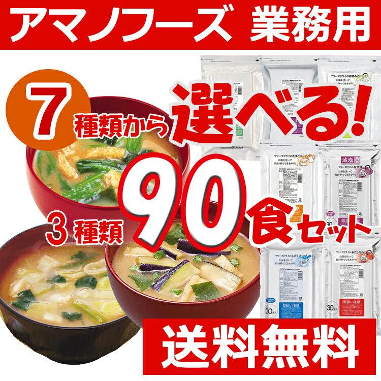 【送料無料】アマノフーズ 業務用 7種類から選べる90食セット 選べるシリーズ フリーズドライ 味噌汁