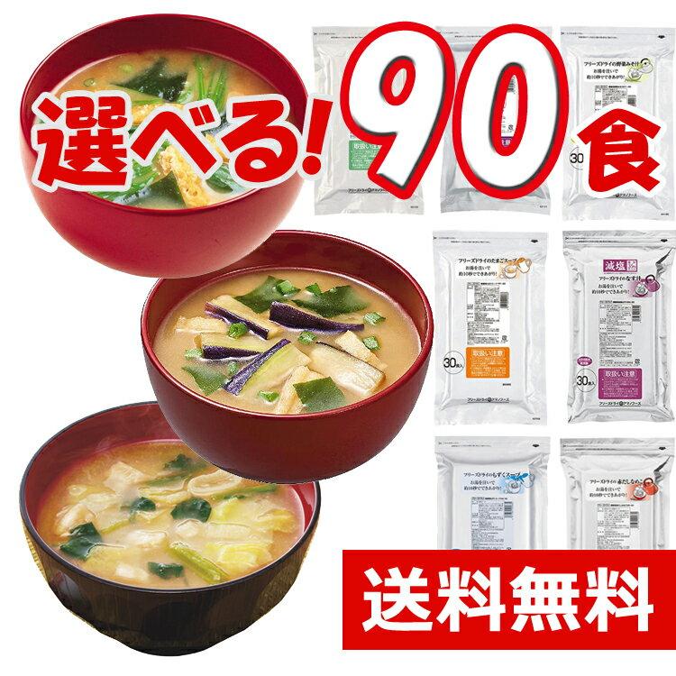 【送料無料】アマノフーズ 業務用 7種類から選べる90食セット 選べるシリーズ フリーズドライ 味噌汁[am]