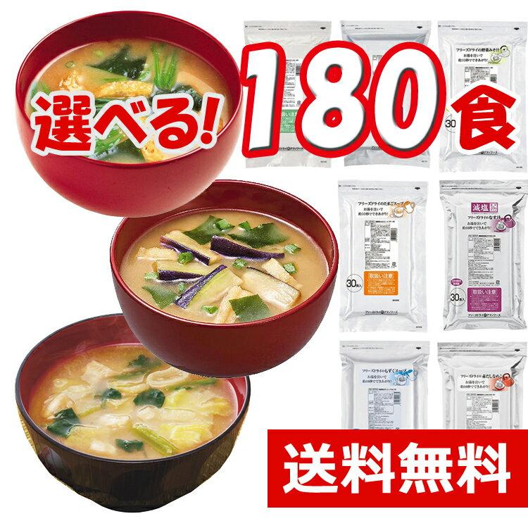 【送料無料】アマノフーズ 業務用 7種類から選べる180食セット 選べるシリーズ フリーズドライ 味噌汁[am]