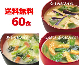 【送料無料】アマノフーズのお得な60食セット(個包装)/なすのおみそ汁、ほうれん草のおみそ汁、野菜のみそ汁[am]