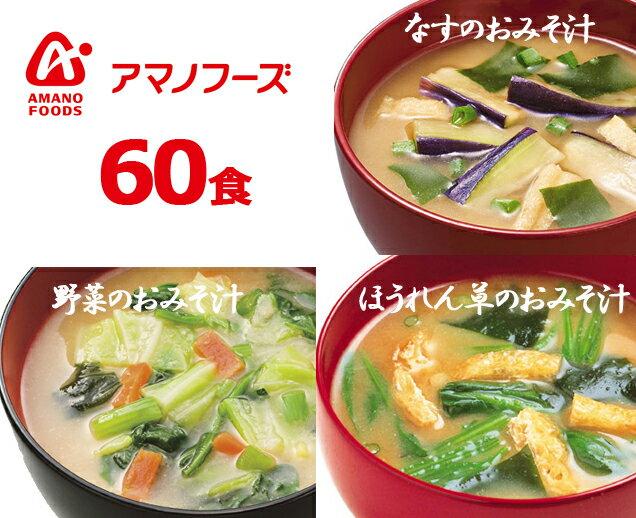 アマノフーズのお得な60食セット(個包装)/なすのおみそ汁、ほうれん草のおみそ汁、野菜のみそ汁[am]