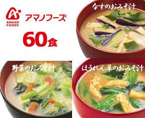 アマノフーズのお得な60食セット(個包装)/なすのおみそ汁、ほうれん草のおみそ汁、野菜のみそ汁[am]【送料無料】