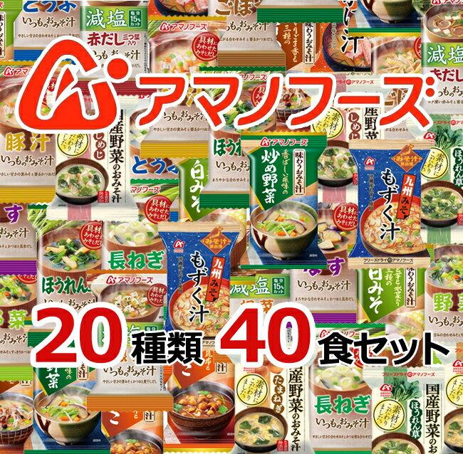 目玉!【送料無料】アマノフーズ みそ汁「豪華」20種類40食セット (フリーズドライ 即席 味噌汁)【ラッピング対応可】[am]