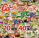 アマノフーズ みそ汁「豪華」20種類40食セット (フリーズドライ 即席 味噌汁)【ラッピング対応可】[am]【送料無料】【…