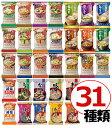 【タイムセール】おまけ付!【送料無料】アマノフーズ みそ汁 31種類31食セット (フリーズドライ 味噌汁 1ヶ月)【ラッ…