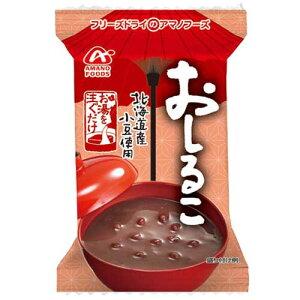 【アマノフーズのフリーズドライ】おしるこ(10食入り)
