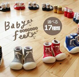 Baby feet (ベビーフィート) 選べる17種類 11.5cm 12.5cm ベビースニーカー ベビーシューズ トレーニングシューズ ファーストシューズ ルームシューズ 【箱入正規品】【送料無料・あす楽対応】