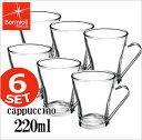 ボルミオリロッコ オスロ カプチーノカップ 【6個セット】 220ml Bormioli Rocco OSLO ガラス製カップ 耐熱ガラス