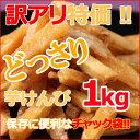 【訳あり特価】お徳用芋けんぴ(芋かりんとう)1kg 大容量 チャック袋/いもけんぴ