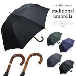 雨傘長傘メンズ男性用大判大きめ撥水無地シンプル&トラディショナルテイストに魅かれる【スタイリッシュメンズ・トラディショナルアンブレラ(長傘)】