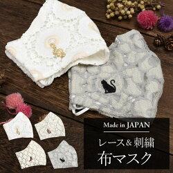 マスク日本製国産布マスク抗菌防臭レース刺繍立体マスク洗える洗濯コットン綿刺繍小鳥バード【レースマスク】ダブルガーゼ