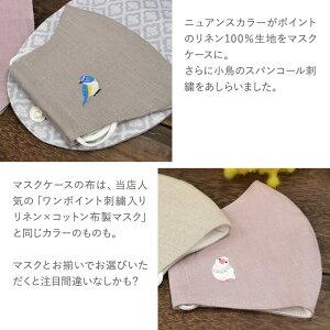 マスクケース日本製国産マスク入れリネン小鳥バード麻刺繍【スパンコール小鳥刺繍リネンマスクケース】