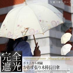 【ギフト日傘】新サイズ感日傘遮光・遮熱ボタニカルモードかわず張りショート日傘(晴雨兼用傘)【楽ギフ_包装選択】05P27May16