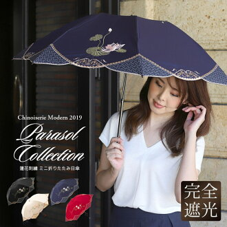 Ranking series # 1 consecutive Awards ★ reviews listed in double upholstery complete blackout ultra classic ' 13 full blackout Lianhua embroidered mini folding umbrella (rain or shine both umbrella )