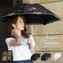 2019新モデル【送料無料】日傘 折りたたみ傘 完全遮光 遮光率100% 1級遮光 遮熱 晴雨兼用 刺繍「遮光花鳥刺繍ミニ折り…