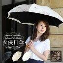 2019新モデル【送料無料】「ボタニカルモードかわず張りショート折りたたみ日傘」日傘 ショート 女優日傘 UVカット 遮…