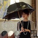 2019新モデル【送料無料】女優日傘 完全遮光 涼しい 日傘 長傘 遮光率100% 1級遮光 遮熱 かわず張り 晴雨兼用 刺繍「…