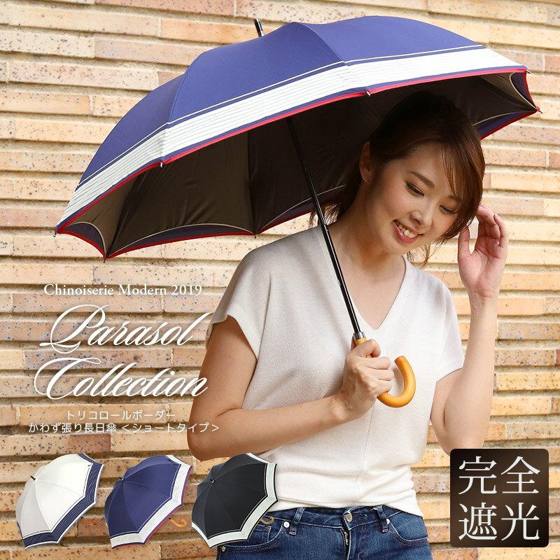 2019新モデル【送料無料】完全遮光・遮熱 かわず張り「トリコロールボーダー かわず張りショート日傘」