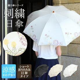 送料無料「ボタニカルモードかわず張りショート折りたたみ日傘」送料無料 日傘 女優日傘 ショート傘 完全遮光 伸縮 遮光率100% 1級遮光 遮熱 かわず張り 晴雨兼用 刺繍日傘 UVカット ギフト 母の日