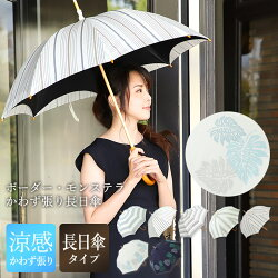 送料無料完全遮光遮熱「マルチボーダーかわず張り長日傘」日傘長日傘UVカット完全遮光日傘遮熱涼しいボーダー柄晴雨兼用日傘ギフト母の日