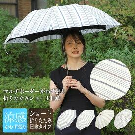 日傘 ショート日傘 傘 晴雨兼用 UVカット 完全遮光 日傘 遮熱「マルチボーダー かわず張りショート折りたたみ日傘」涼しい ボーダー柄 晴雨兼用 日傘 ギフト