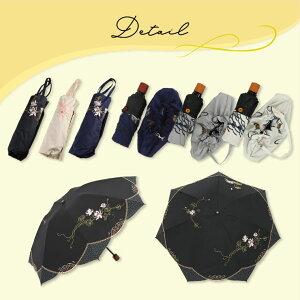 送料無料日傘折りたたみ傘完全遮光遮光率100%「優雅刺繍ミニ折りたたみ日傘」1級遮光遮熱晴雨兼用刺繍優雅日傘UVカット紫外線対策遮光遮熱涼しい折りたたみロータス晴雨兼用ギフト母の日