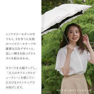 日傘折りたたみ傘傘晴雨兼用完全遮光遮熱晴雨兼用送料無料刺繍軽量花紀行「優雅刺繍ミニ折りたたみ日傘」涼しい優雅日傘UVカット完全遮光1級遮光遮熱涼しい刺繍軽量ギフト
