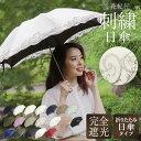 日傘 折りたたみ傘 傘 晴雨兼用 完全遮光 遮熱 晴雨兼用 送料無料 刺繍 軽量花紀行「優雅刺繍ミニ折りたたみ日傘」涼…