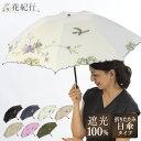 2021新作「優雅刺繍ミニ折りたたみ日傘」日傘 UVカット 折りたたみ傘 完全遮光 遮光率100% 1級遮光 遮熱 晴雨兼用 刺…