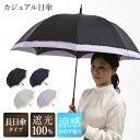 2021販売スタート「バイカラーレースかわず張り日傘」日傘 長日傘 完全遮光 涼しい 日傘 長傘 遮光率100% 1級遮光 遮…
