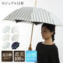 2021販売スタート 完全遮光 遮熱 「ボーダー・モンステラ かわず張り長日傘」日傘 長日傘 UVカット 完全遮光 日傘 遮…