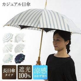 2021販売スタート 完全遮光 遮熱 「ボーダー・モンステラ かわず張り長日傘」日傘 長日傘 UVカット 完全遮光 日傘 遮熱 涼しい ボーダー柄 晴雨兼用 日傘 ギフト 母の日