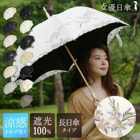 日傘 完全遮光 涼しい 日傘 長傘 遮光率100% 送料無料「優雅刺繍 かわず張り長日傘 55cm」遮光率100% 1級遮光 遮熱 かわず張り 晴雨兼用 刺繍 涼しい UVカット 晴雨兼用 母の日