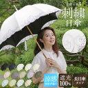 日傘 完全遮光 傘 晴雨兼用 長傘 女優日傘 送料無料 刺繍 涼しい「スワロフスキー&ペイズリー刺繍 かわず張り長日傘…