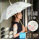 日傘 長傘 完全遮光 送料無料 傘 晴雨兼用 涼しい 晴雨兼用 遮熱 「優雅刺繍 かわず張り長日傘 50cm」かわず張り 晴雨…