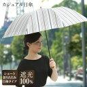 2021販売スタート「マルチボーダー かわず張りショート折りたたみ日傘」日傘 ショート日傘 UVカット 完全遮光 日傘 遮…
