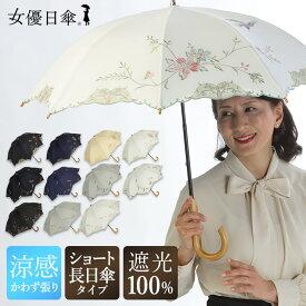 優雅刺繍 かわず張りショート日傘日傘 レディース ショート日傘 女優日傘 UVカット 紫外線対策 完全遮光 1級遮光 遮光率100% 遮熱 涼しい かわず張り 晴雨兼用 ギフト 母の日 贈り物
