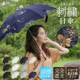 日傘 レディース 傘 晴雨兼用 ショート日傘 送料無料 女優日傘 UVカット 紫外線対策 完全遮光優雅刺繍 かわず張りショート日傘 1級遮光 遮光率100% 遮熱 涼しい かわず張り 晴雨兼用 ギフト 贈り物