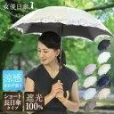 2021販売スタート スワロ&ペイズリー刺繍 かわず張りショート日傘日傘 レディース ショート日傘 女優日傘 UVカット …
