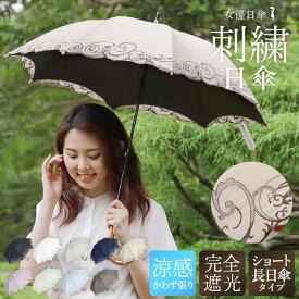 日傘 レディース 傘 晴雨兼用 ショート日傘 女優日傘 UVカット送料無料 スワロ&ペイズリー刺繍 かわず張りショート日傘紫外線対策 完全遮光 1級遮光 遮熱 涼しい かわず張り 晴雨兼用 日傘 ギフト